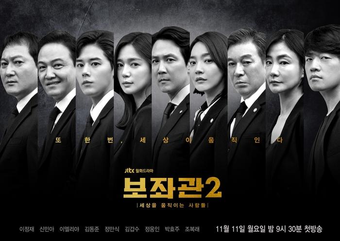 '보좌관2' 9인 단체 포스터 전격 공개
