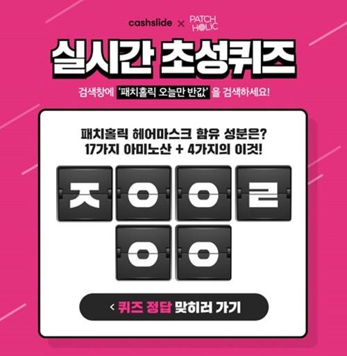 패치홀릭 오늘만 반값, 오후 3시 캐시슬라이드 'ㅈㅇㅇㄹㅇㅇ' 정답 공개