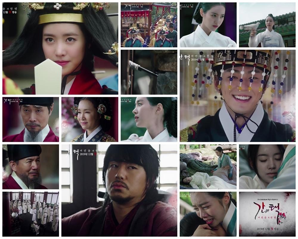 간택-여인들의 전쟁, 예측박살 '1차 티저' 공개