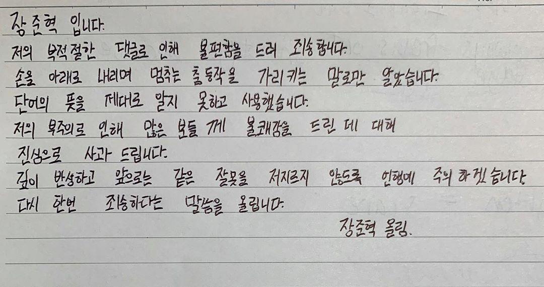 '썸바디2' 출연자 장준혁, 논란에 SNS 사과문 게재…'성적 발언'으로 구설수 (전문)