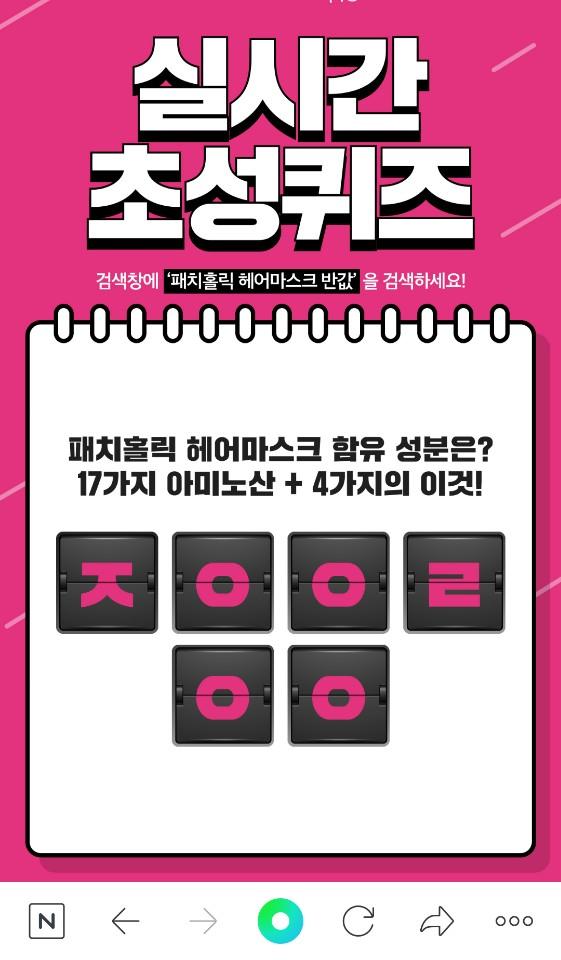 패치홀릭 헤어마스크 반값, 오후 3시 캐시슬라이드 'ㅈㅇㅇㄹㅇㅇ' 정답 공개