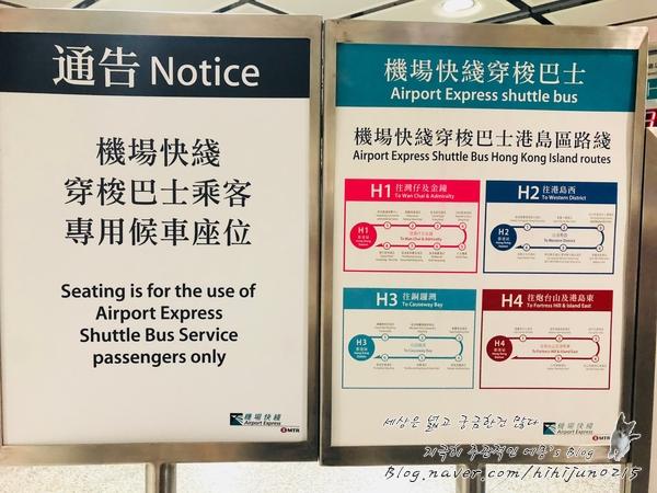추석해외여행으로 다녀온 홍콩여행 1탄 홍콩무료셔틀버스타고 호텔가는 법