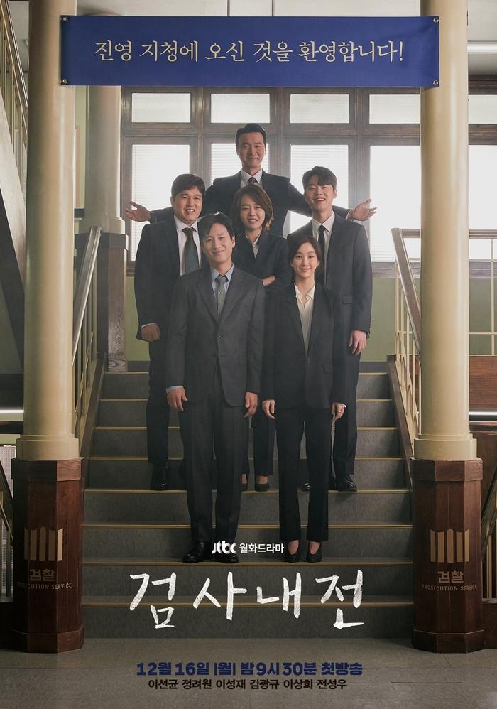 '검사내전' 직장인 검사 6인, 드디어 베일 벗었다! 메인 포스터 2종 전격 공개