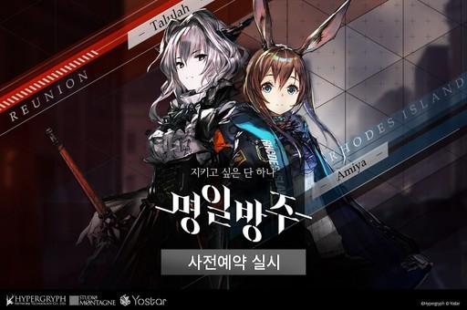 소녀전선 제작진 신작 '명일방주', 국내 사전예약 실시