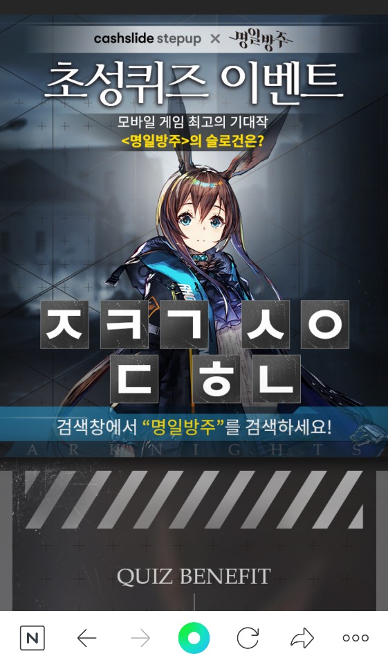 명일방주, 오후 5시 캐시슬라이드 'ㅈㅋㄱㅅㅇㄷㅎㄴ' 정답 공개