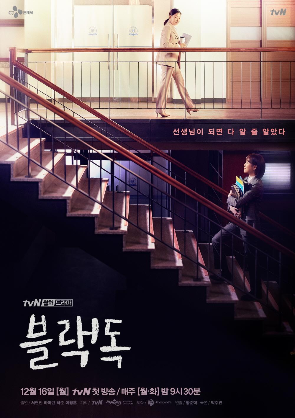 '유령을 잡아라' 후속 '블랙독', 서현진-라미란 워맨스로 월화드라마 1위 차지할까