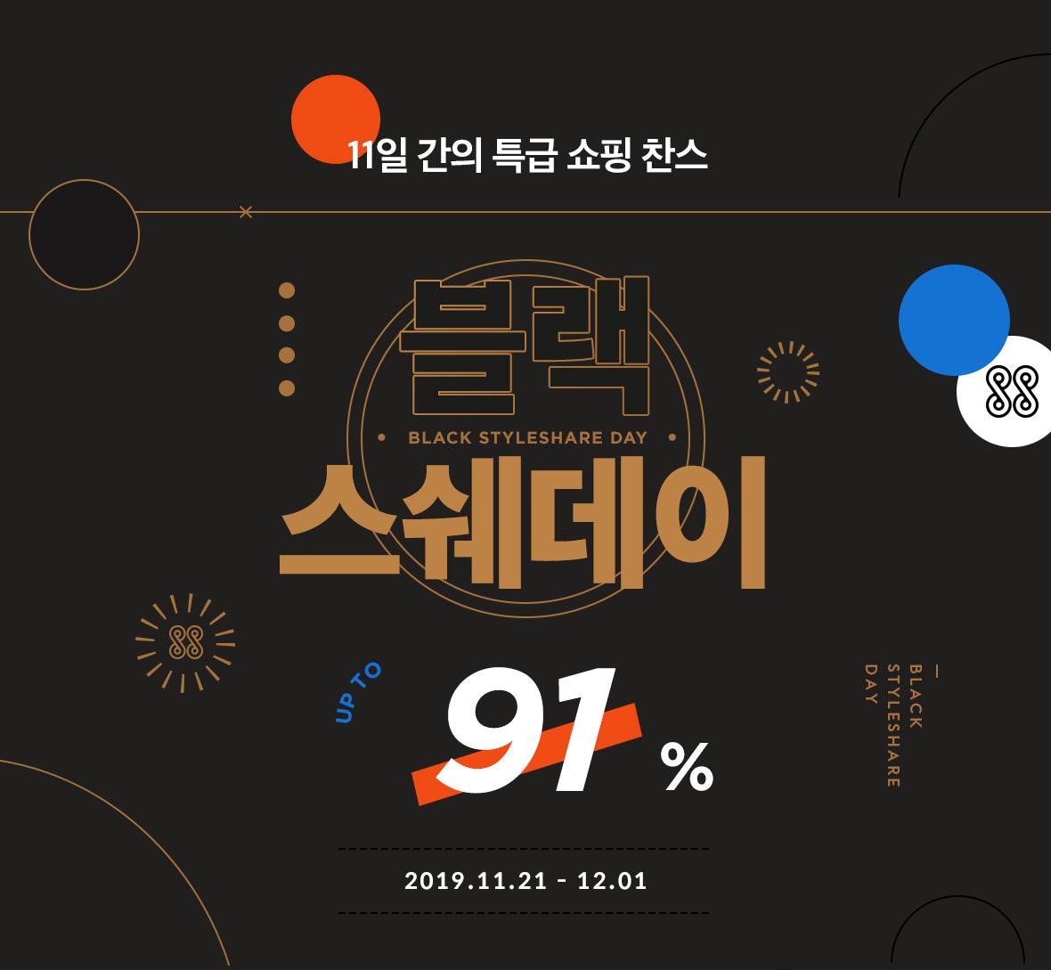 스타일쉐어의 2019 블랙프라이데이 '블랙스쉐데이' 최대 91%할인✦블프 세일!✦