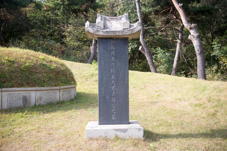 격동의 시대, 조선시대 역사를 돌아보다! 의왕 임영대군 묘역과 사당