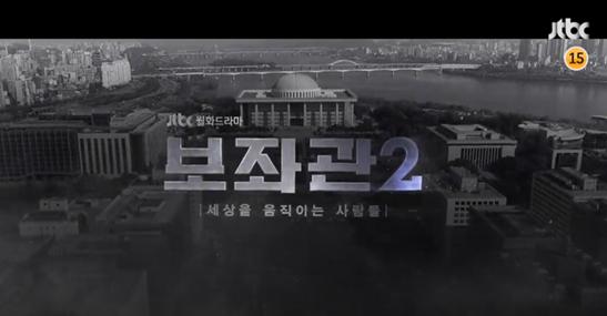 보좌관 시즌2 7회 재방송 줄거리 예고 무료 다시보기