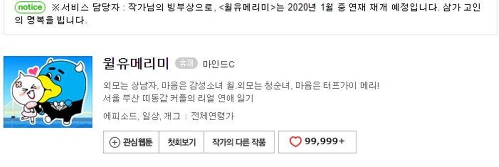 '윌유메리미', 빙부상으로 2020년 1월까지 휴재…네티즌
