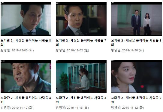 보좌관 시즌2 9회 10회 재방송 무료 다시보기
