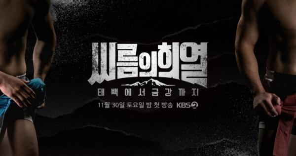 '씨름의 희열' 재방송, 출연진, 씨름 체급은?