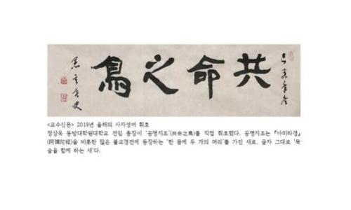 교수들이 뽑은 올해의 사자성어 '공명지조'의 의미는?