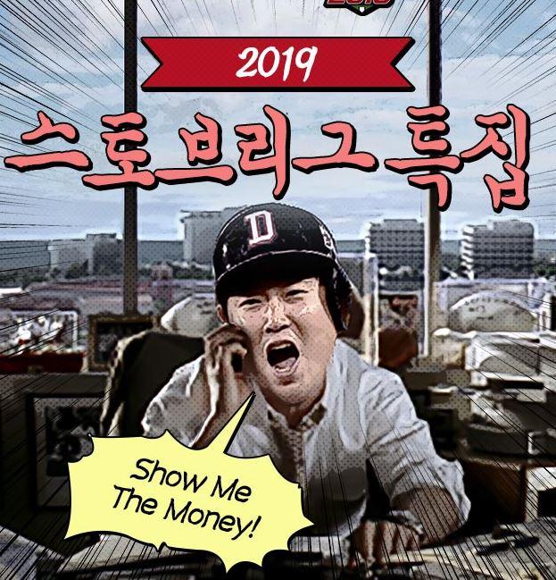 드라마 돌직구 오피스 드라마 스토브리그 뜻과 프로야구 프런트 세계