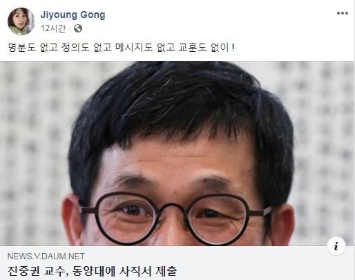 """""""이젠 자유!"""" 진중권 사직서 제출 소식에 공지영이 보인 반응"""