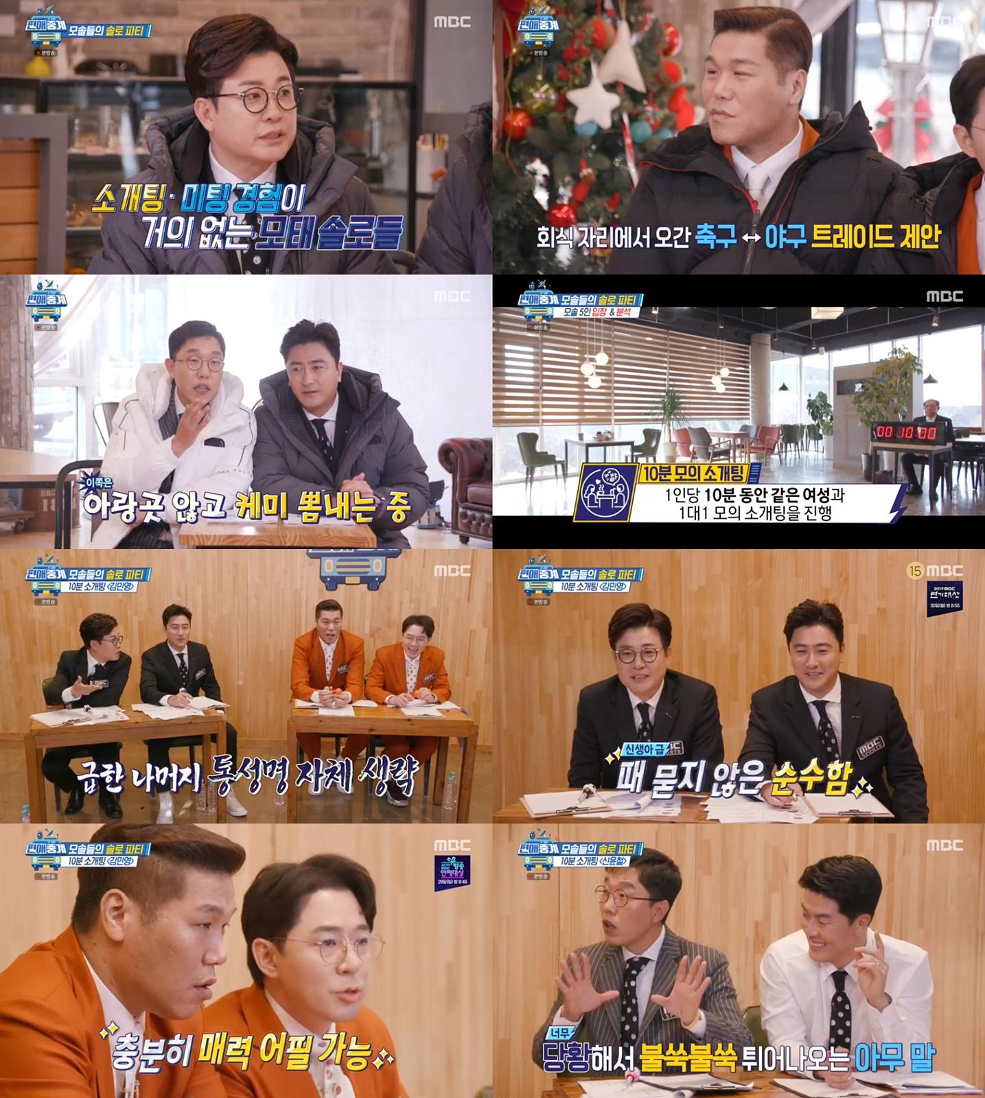 '편애중계' 9회 모태솔로 특집 2편, '2019 MBC 가요대제전' 편성으로 결방