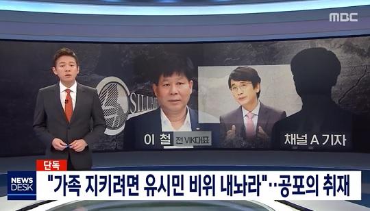 """""""윤석열 최측근 검사-채널A 기자, 유시민 겨냥"""" 유착 의혹"""