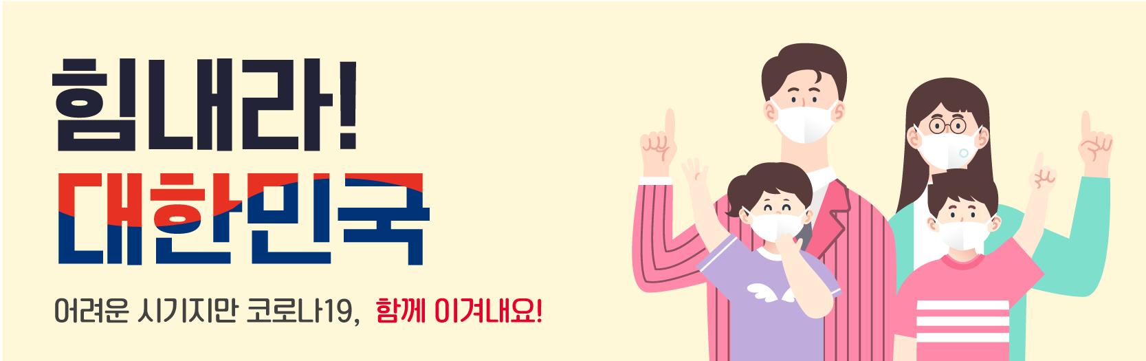 이기자 코로나!힘내라 대한민국! 이벤트