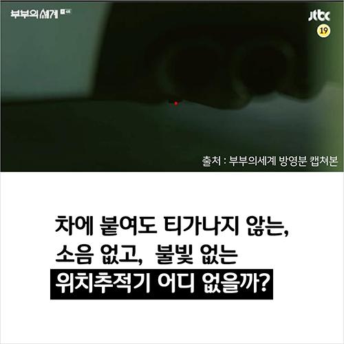 부부의세계 / 드라마 / 차량 위치추적기 / 불륜확인