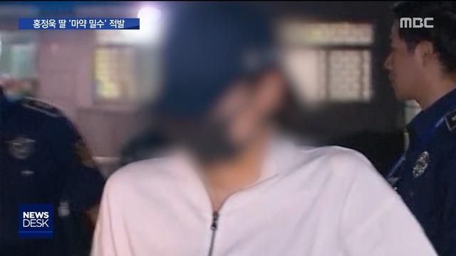 홍정욱 딸, 마약 밀반입 이유