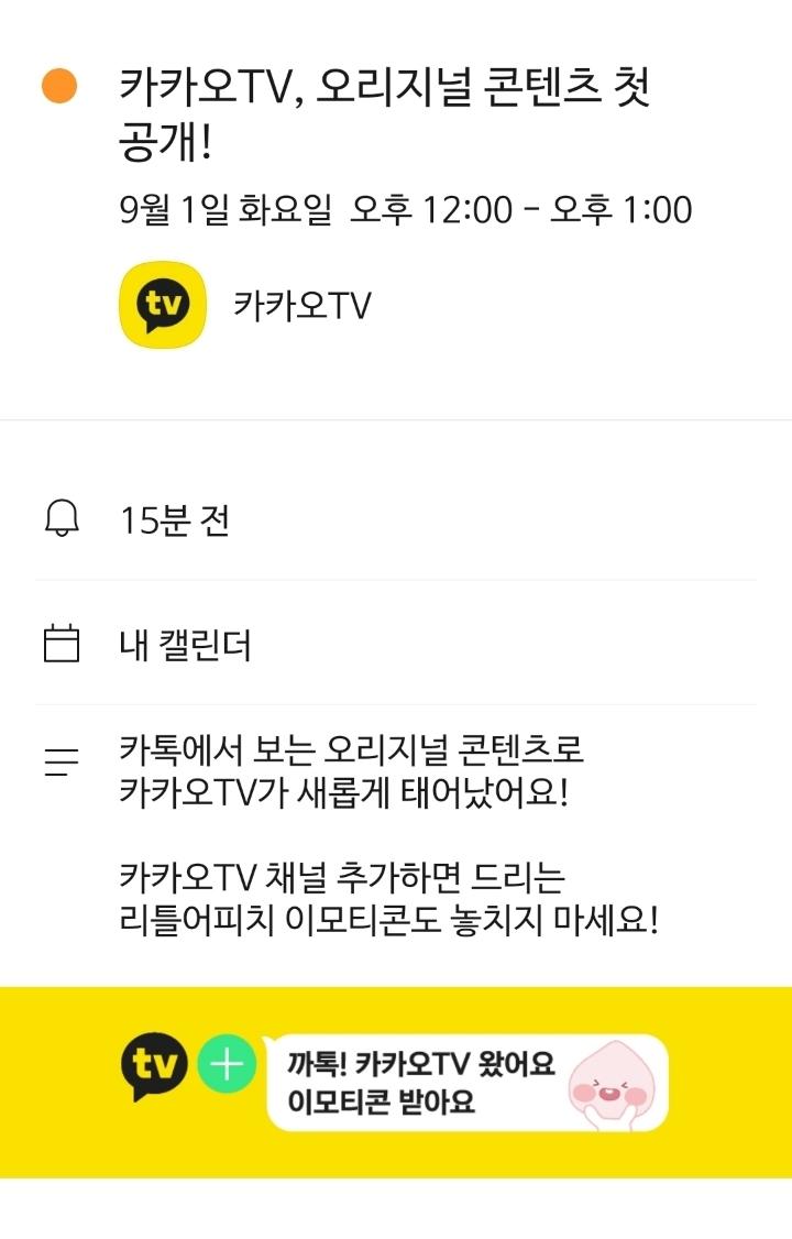 9월 카카오티비 출격! 카카오TV 콘텐츠 라인업, 시청방법?