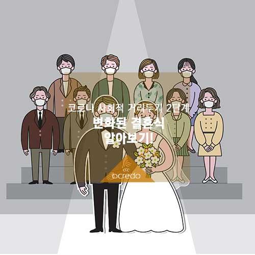 코로나 사회적 거리두기 2단계, 변화된 결혼식 알아보기!