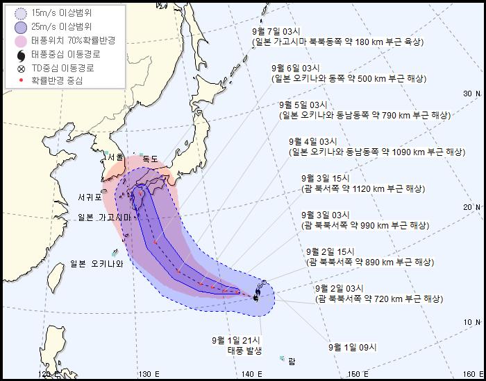 2020 제 10호 태풍 하이선(HAISHEN) 정보/이동경로/예상경로