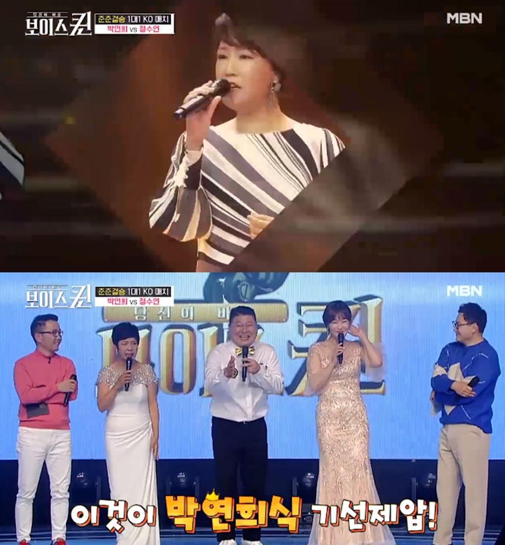 MBN '보이스퀸' 정수연, 박연희 꺾고 준결승 진출…'재방송도 보게하는 빅매치'