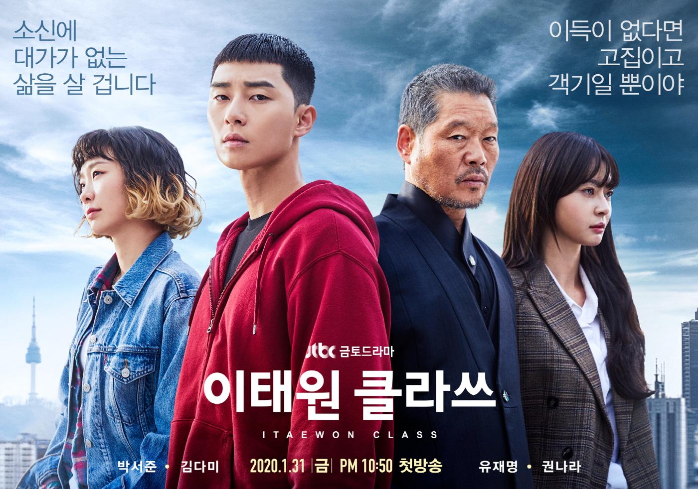 JTBC '이태원 클라쓰' 31일 밤 10시 50분 첫 방송