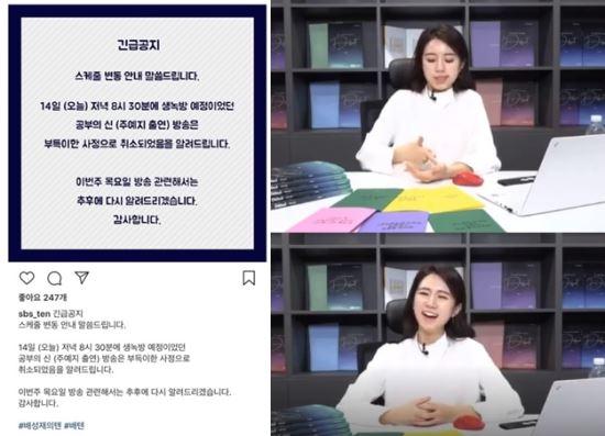 '용접공 비하' 발언으로 라디오 출연까지 취소된 스타강사 주예지
