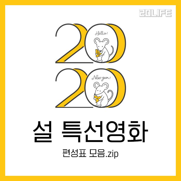 2020 설 특선영화 편성표 총정리!
