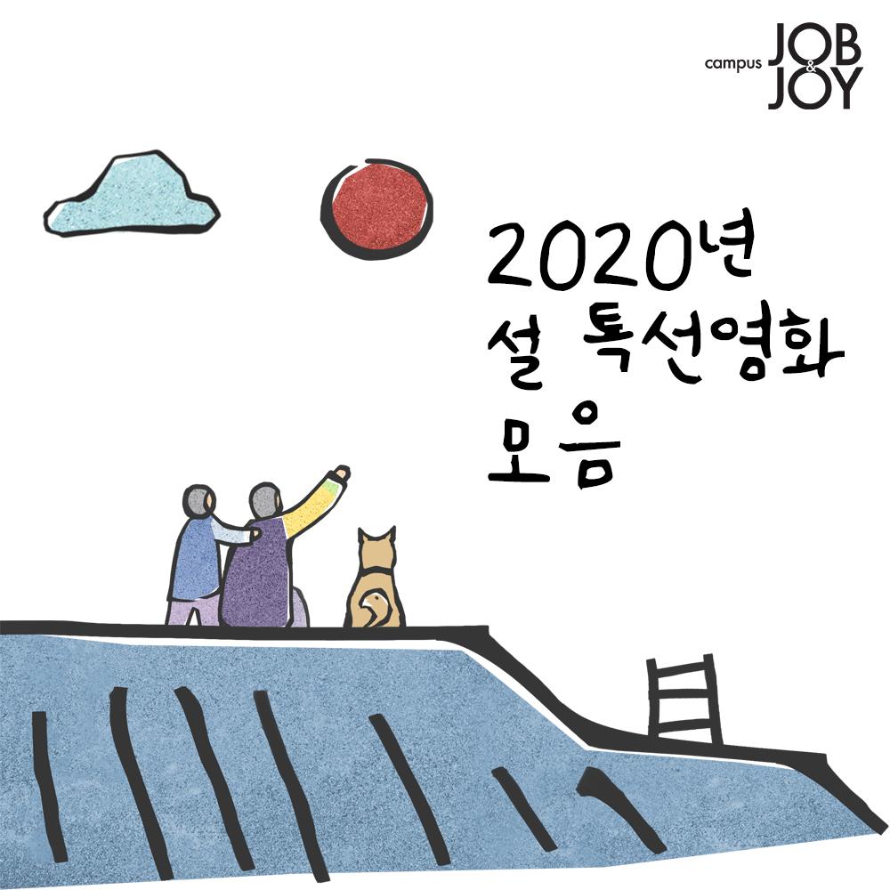[카드뉴스] 2020년 설 특선영화 모음