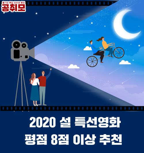 [2020 설 특선 영화] 2020 설 특선영화 편성표/평점 8점 이상 영화 추천!
