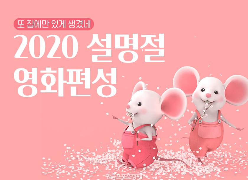 [카드뉴스] 2020 설 특선영화, 채널·날짜·시간별 총정리