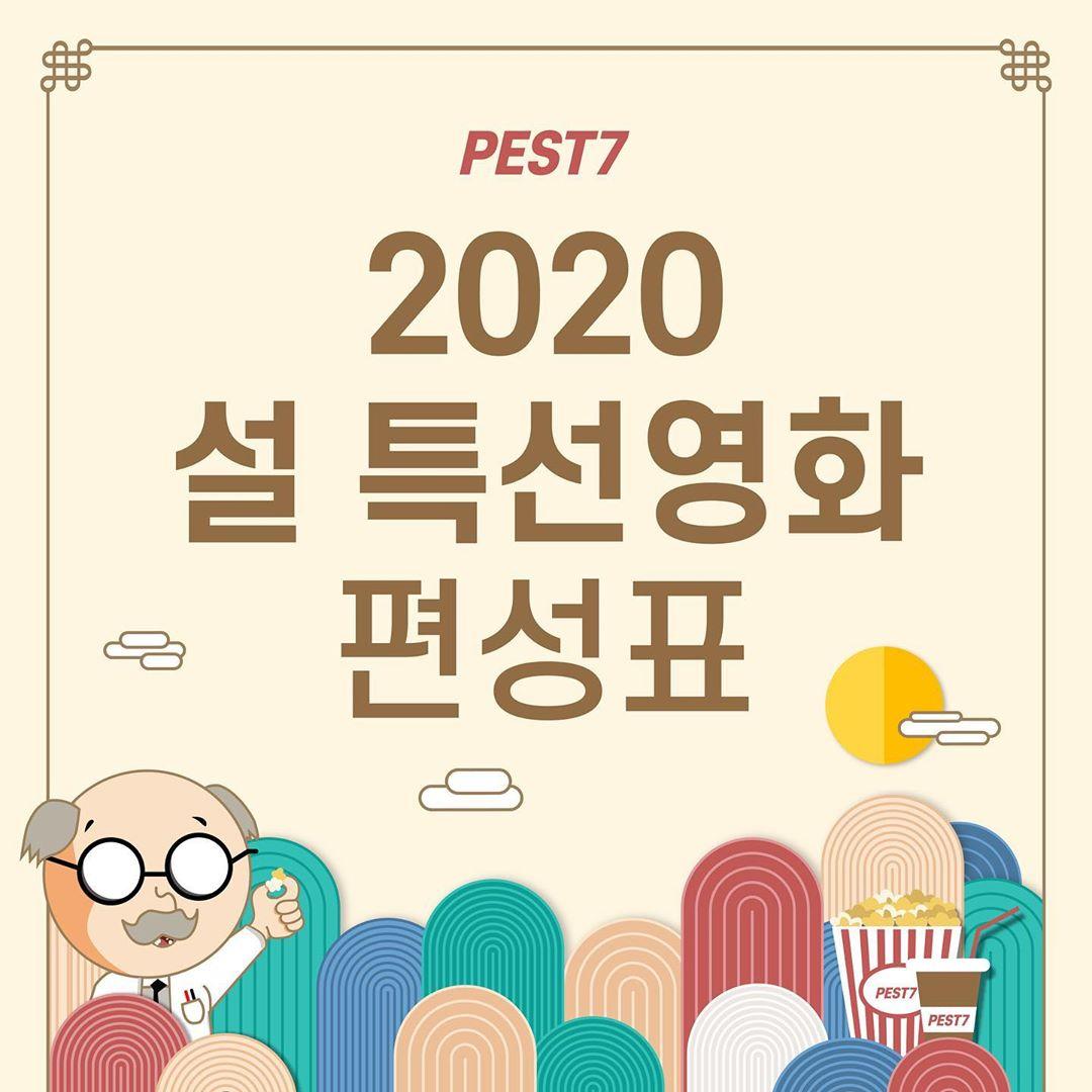 2020 설특선영화 한번에 모아보기