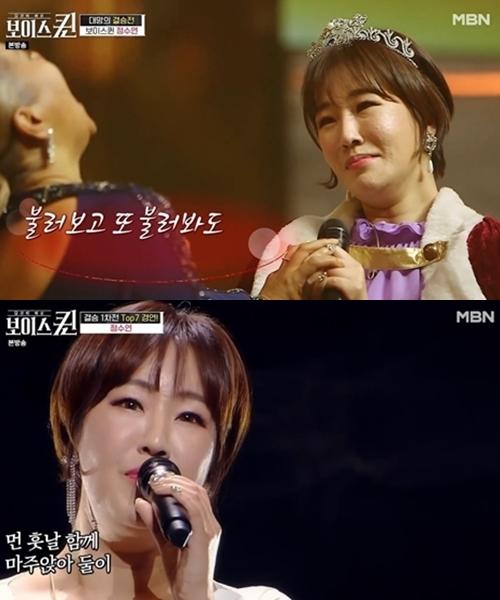 종영 '보이스퀸' 정수연, 1대 우승자 등극