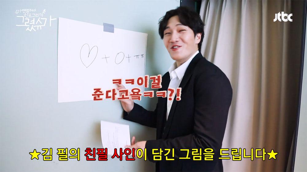 '슈가맨3' 김필, 슈가맨 릴레이 힌트 공개…'슈가맨의 의미는?'