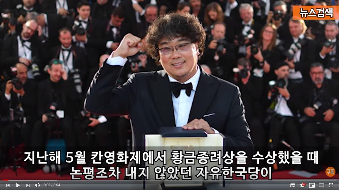 2.11 '이명박근혜 블랙리스트' 봉준호의 아카데미 석권이 갖는 진짜 의미