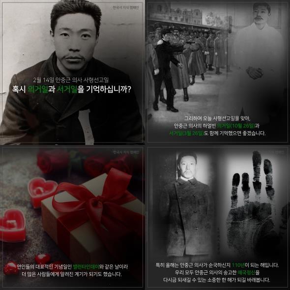 안중근 의사 사형선고일, 2월 14일로 알려지며 눈길…사형집행일이 하루 늦춰진 이유는?