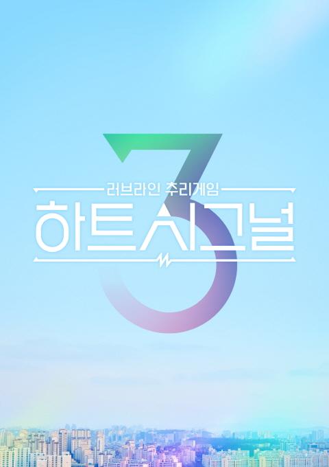 '하트시그널3' 다채로운 사랑의 감정 담은 로고 아트 공개… 3월 25일 첫 방송