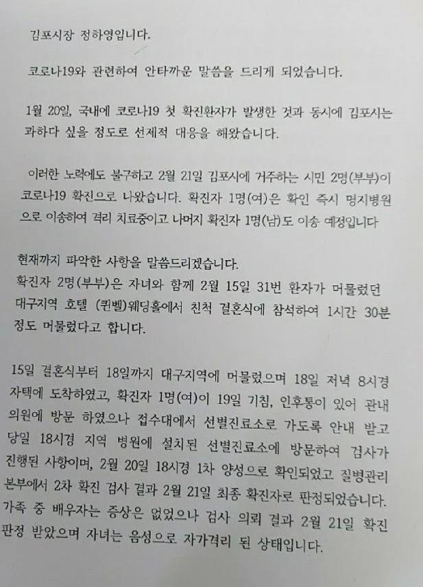 정하영 김포시장, 김포시민 배우자 無증상에도 코로나 '양성' 판정…자녀는 자가격리