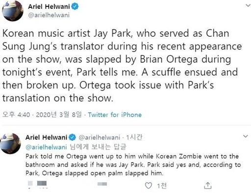 박재범, 격투기 선수 오르테가에 폭행 당해… '한바탕 난투극'