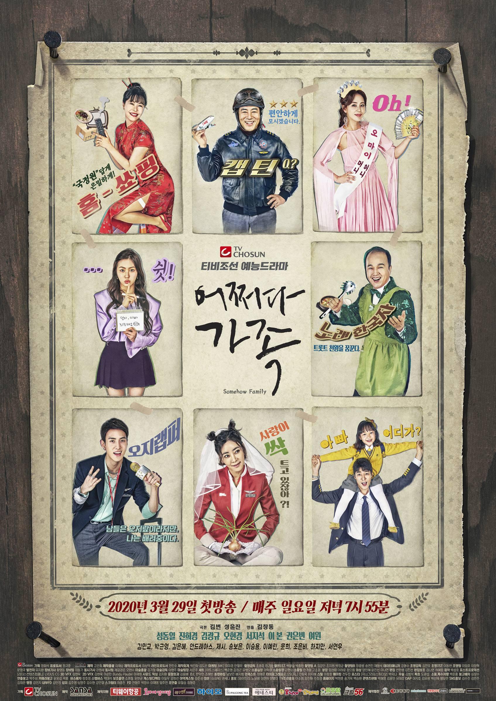 TV CHOSUN 새 예능드라마 '어쩌다 가족' 궁금증 유발 2차 포스터 공개!