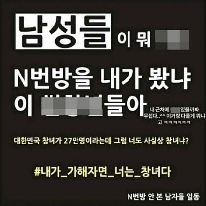 """김유빈 """"n번방 내가 봤냐 XXX들아"""" 논란…보다 더한 행적 찾은 네티즌 수사대"""