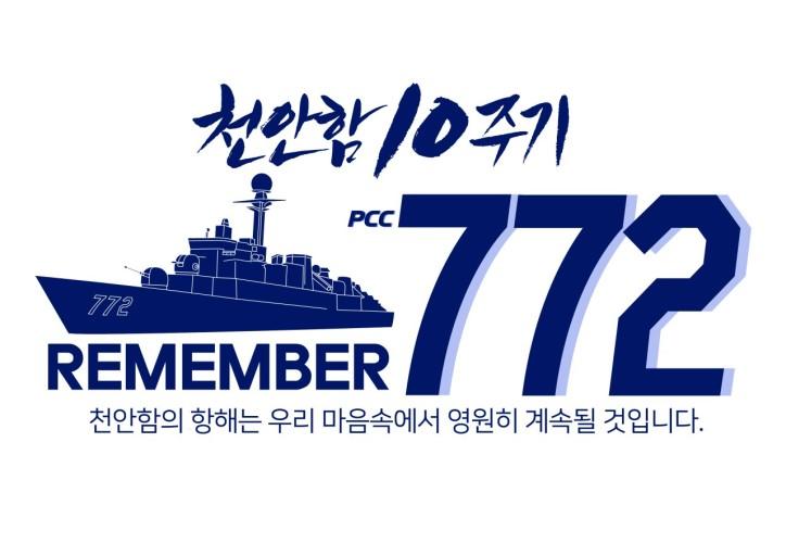 '천안함 10주기'