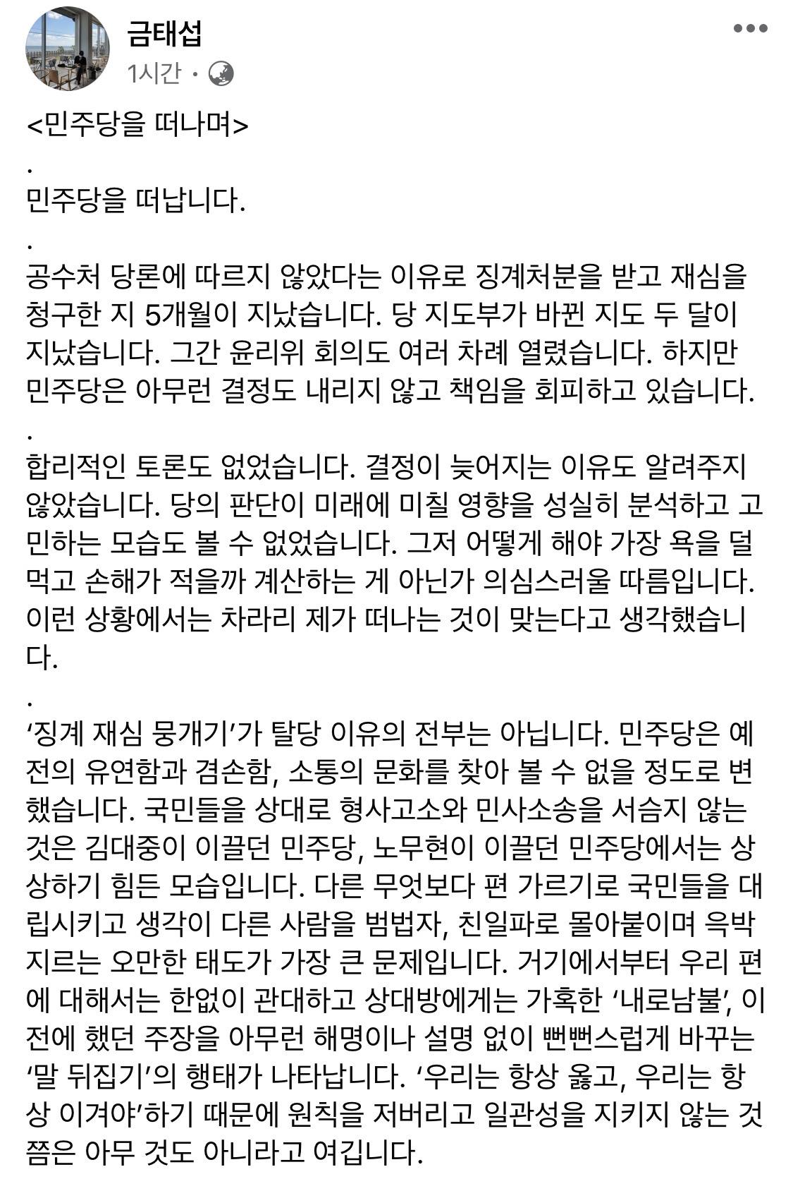 금태섭 '민주당을 떠납니다' 전문