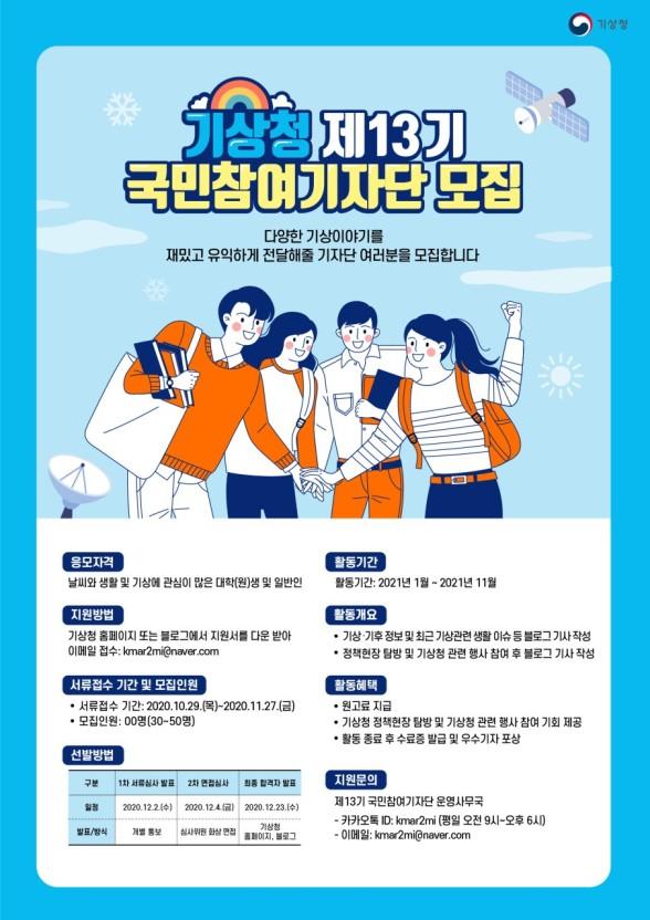 [기상청] 국민참여 기자단 13기 모집 (~ 11.27)