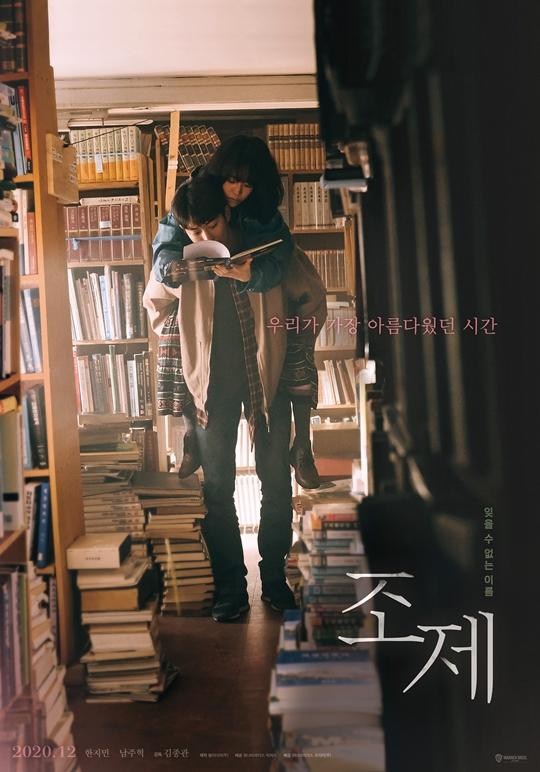'조제' 한지민X남주혁, 눈부신 두 번째 만남...12월 개봉 확정