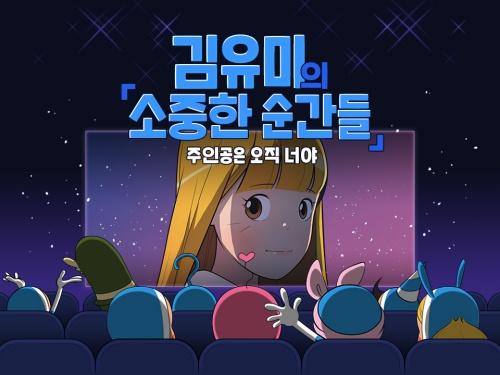 """'유미의 세포들' 7일 연재 종료…무빙건 """"유미와 함께 성장""""(공식)"""