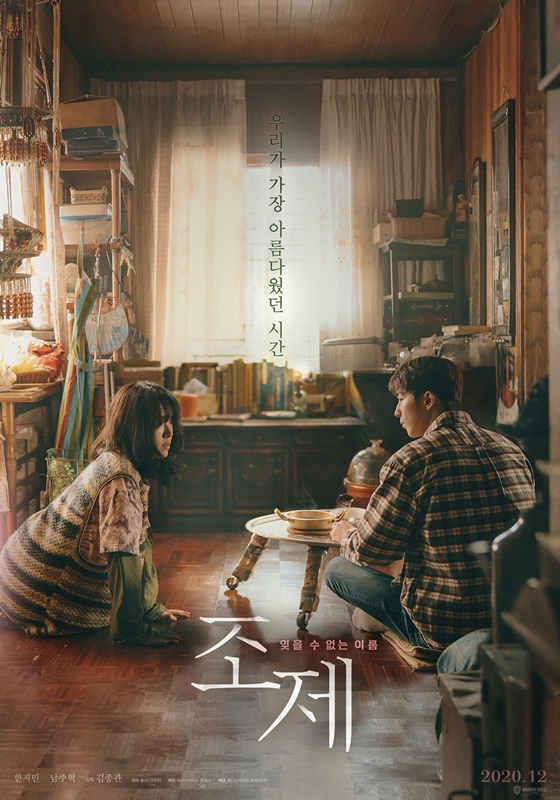 12월 개봉 앞둔 한국판 리메이크 영화  메인 포스터 공개